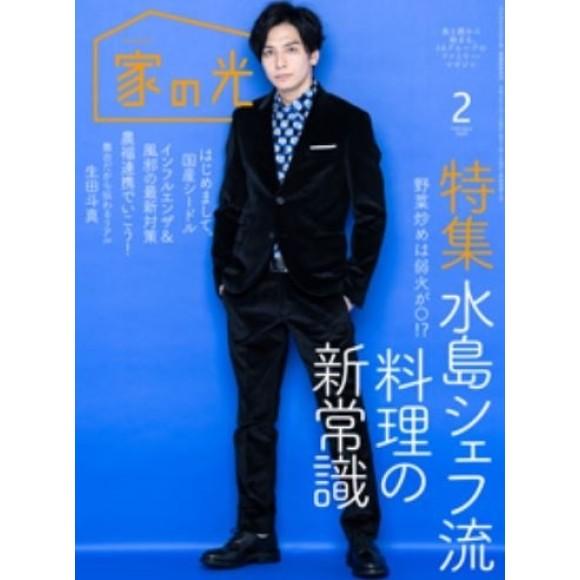 家の光 Ie no Hikari  No. 02/2020