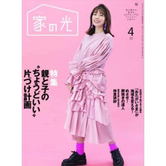 家の光 Ie no Hikari  No. 04/2020