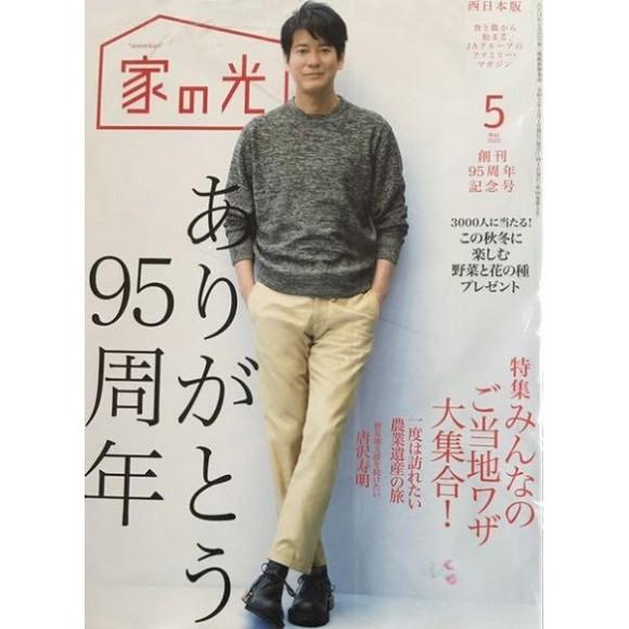 家の光 Ie no Hikari  No. 05/2020
