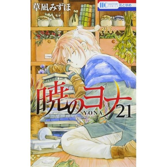 Akatsuki no Yona vol. 21 - Edição Japonesa