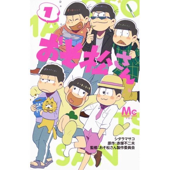 OSOMATSU-SAN vol. 1 - Edição Japonesa