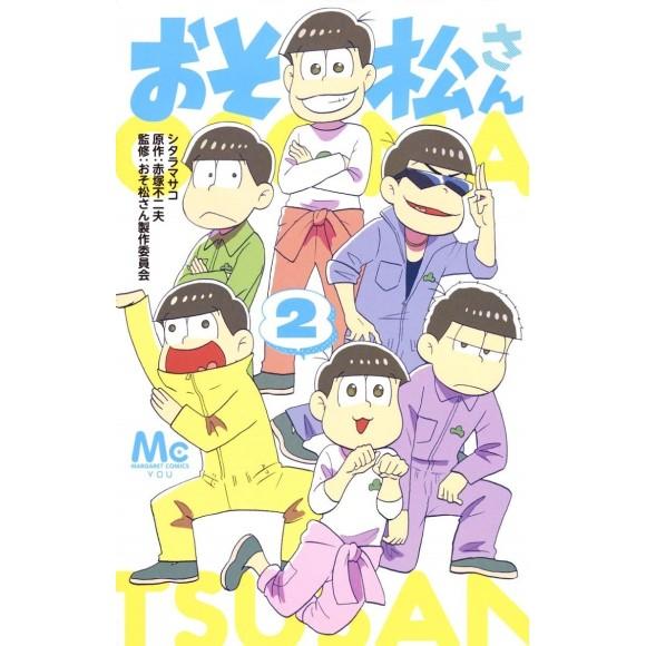 OSOMATSU-SAN vol. 2 - Edição Japonesa