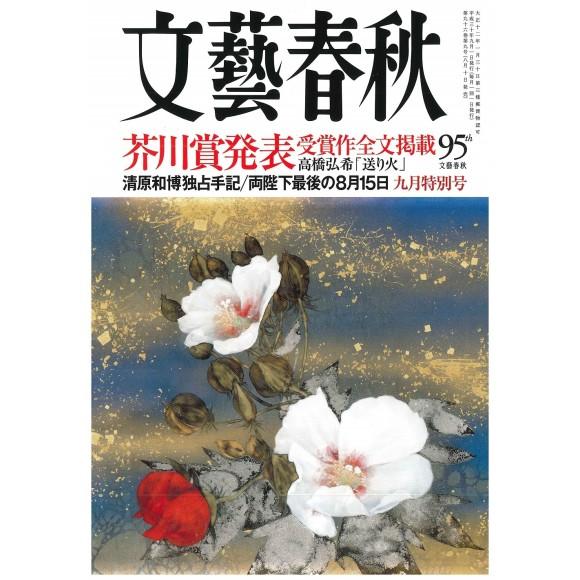 BUNGEI SHUNJU No. 09/2018
