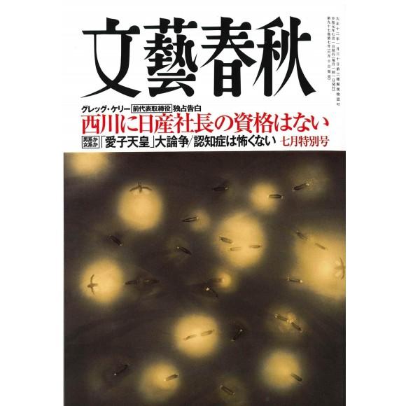 BUNGEI SHUNJU No. 07/2019