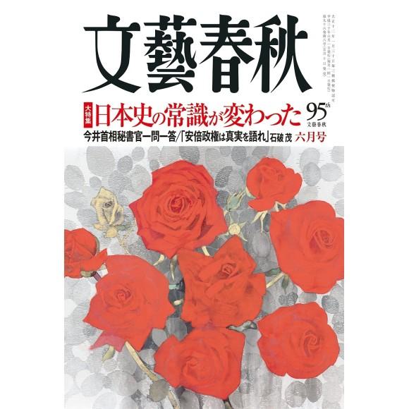 BUNGEI SHUNJU No. 06/2018