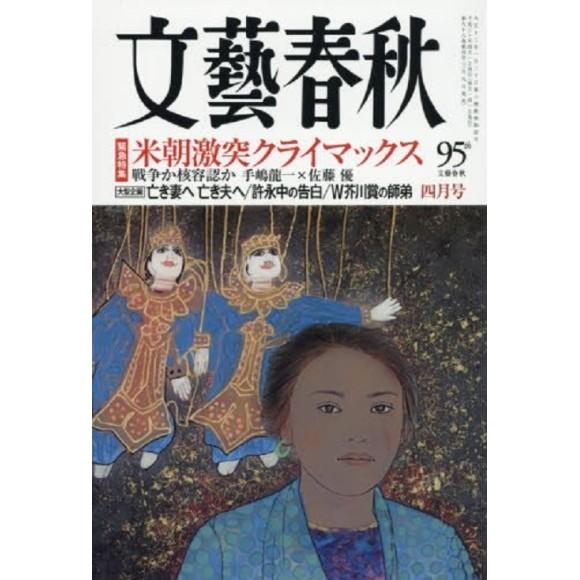 BUNGEI SHUNJU No. 04/2018