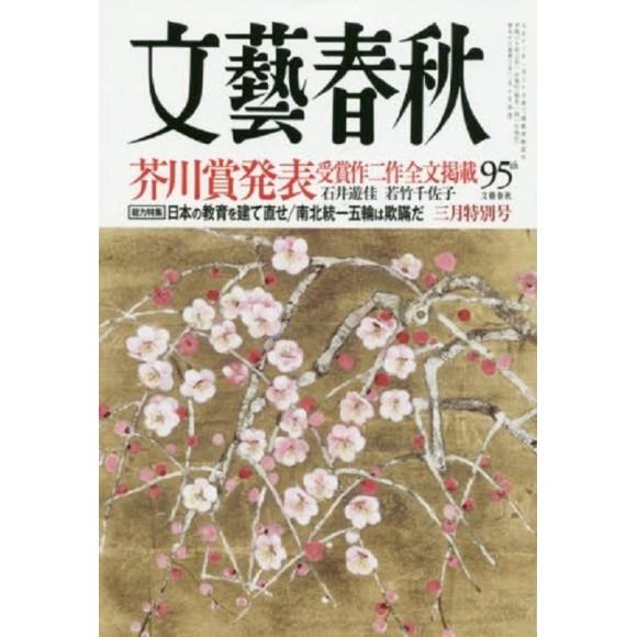 BUNGEI SHUNJU No. 03/2018