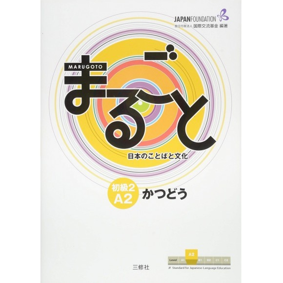 MARUGOTO - Shokyu 2 A2 - Katsudo