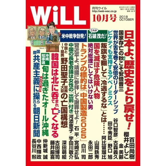 WILL 10/2018