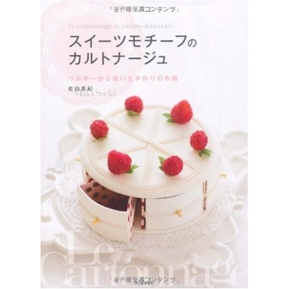 Le Cartonnage de petites douceurs - Em japonês