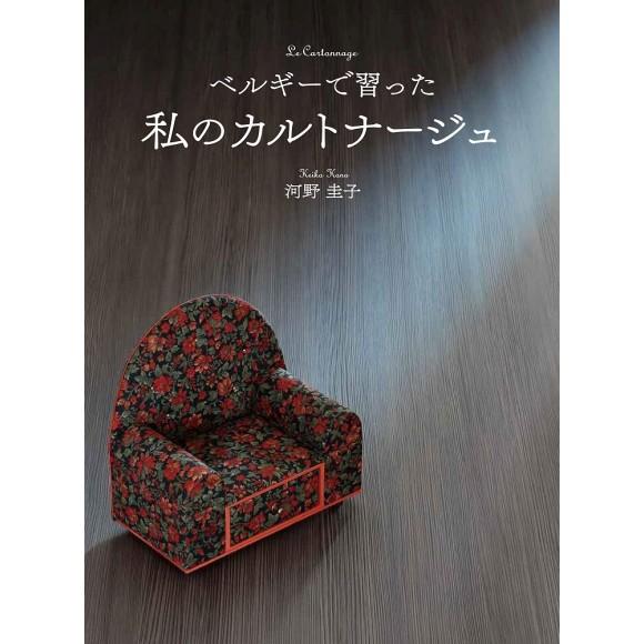 Le Cartonnage I've learned in Belgium - Em japonês