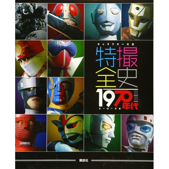 CHARACTER TAIZEN TOKUSATSU ZENSHI 1970'S キャラクター大全 特撮全史 1970年代ヒーロー大全