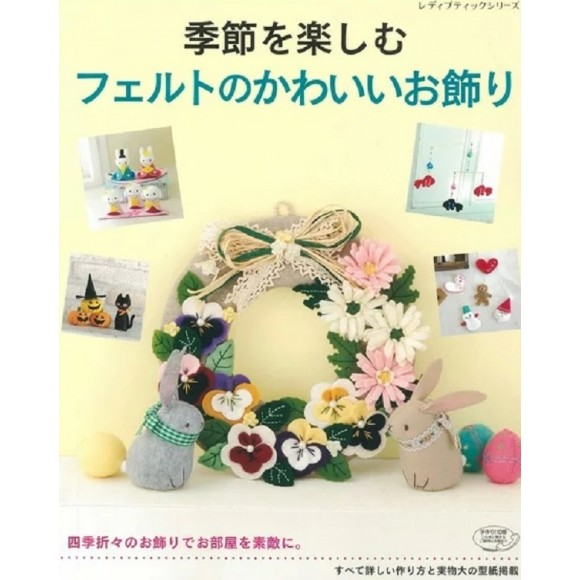 Kisetsu o Tanoshimu Feruto no Kawaii Okazari 季節を楽しむフェルトのかわいいお飾り - Edição em Japonês