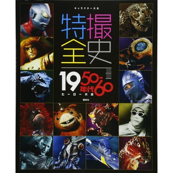Character Taizen TOKUSATSU Zenshi 1980 ~ 1990 キャラクター大全 特撮全史 1950~60年代ヒーロー大全 単行本