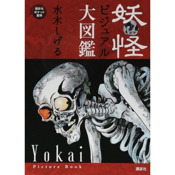 YOUKAI Visual Encyclopedia - Edição Japonesa