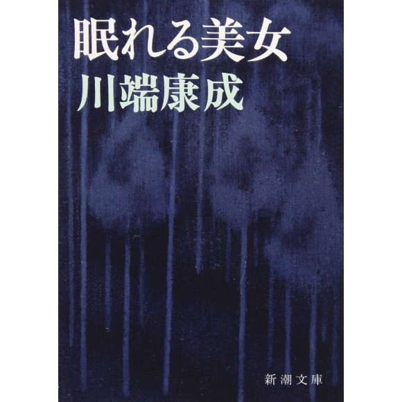 眠れる美女 Nemureru Bijo - Edição Japonesa