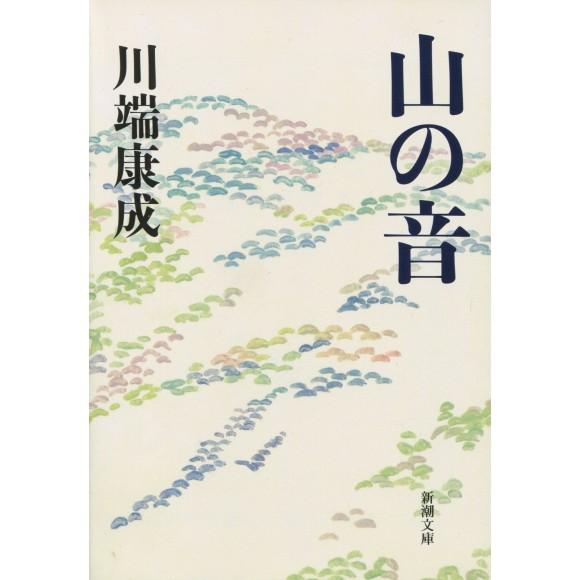 山の音 Yama no Oto - Edição Japonesa