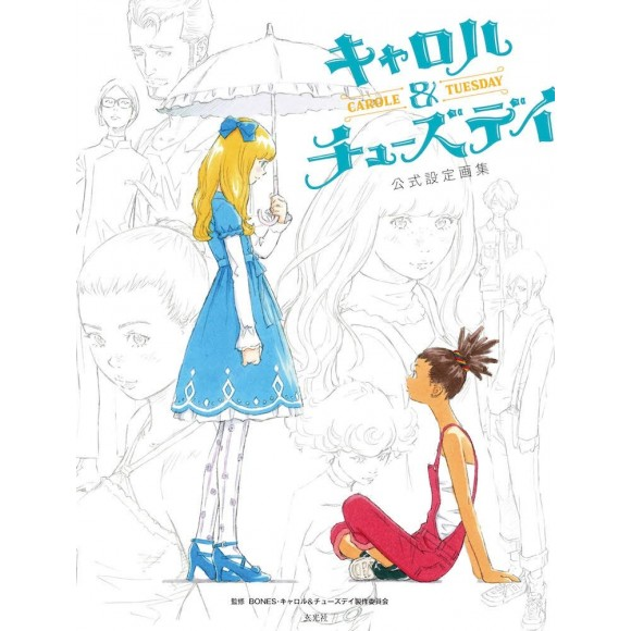 CAROLE & TUESDAY Official Data Illustrations