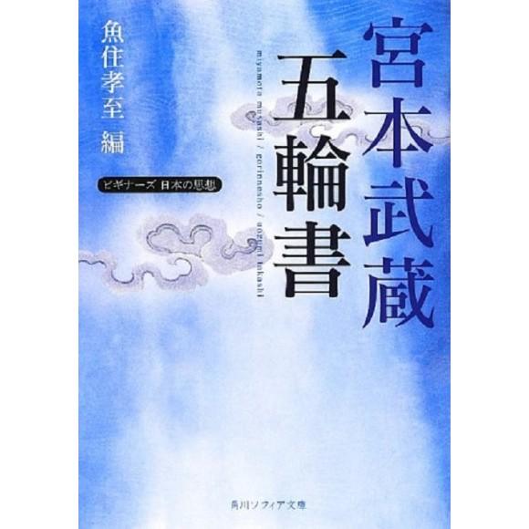 宮本武蔵「五輪書」 ビギナーズ 日本の思想 Gorin no Sho - Edição Japonesa