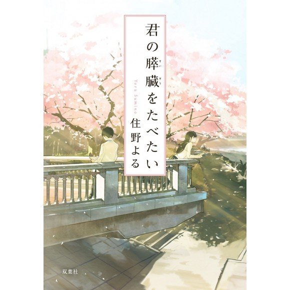 君の膵臓をたべたい Kimi no Suizou o Tabetai - Edição Japonesa