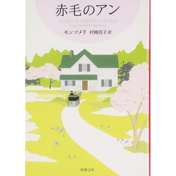 赤毛のアン Anne of Green Gables - Edição Japonesa