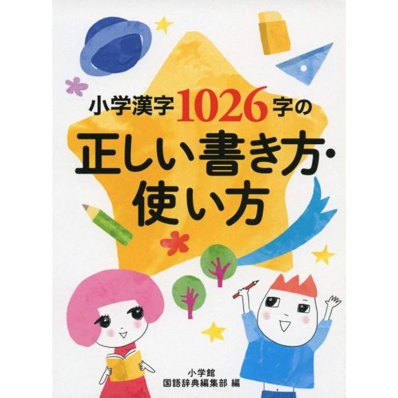Shougaku Kanji 1026-ji no Tadashii Kakikata Tsukaikata