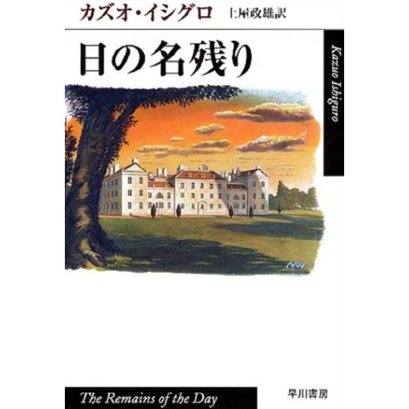 日の名残り Hi no Nagori - Edição Japonesa