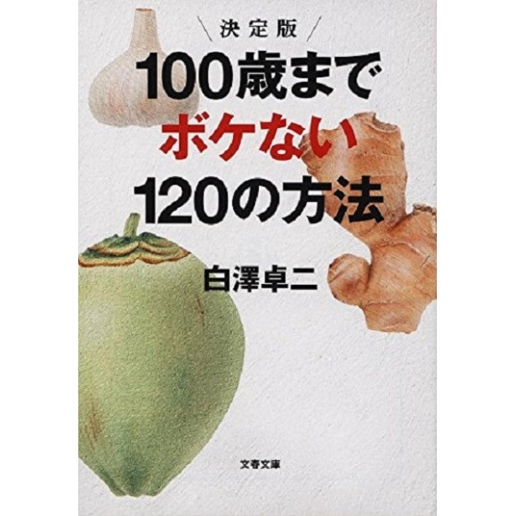 100SAI MADE BOKENAI 120 NO HOUHOU - 100歳までボケない120の方法