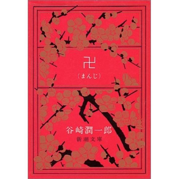 卍(まんじ) Manji