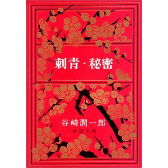 刺青・秘密 Shisei, Himitsu