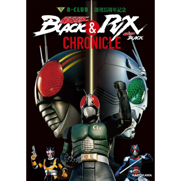 Kamen Raider Black and Kamen Rider Black RX Chronicle (B-Club 35th Anniversary) - Edição Japonesa