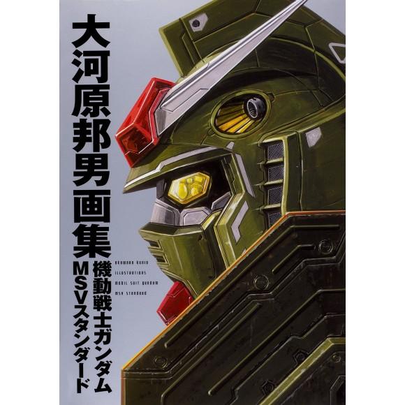 Okawara Kunio Illustrations - Mobile Suit Gundam, MSV Standard