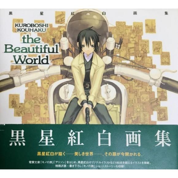 Kuroboshi Kouhaku THE BEAUTIFUL WORLD