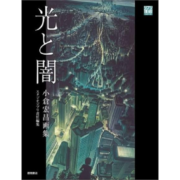 Light and Darkness - Hikari to yami Ogura Hiromasa Gashu
