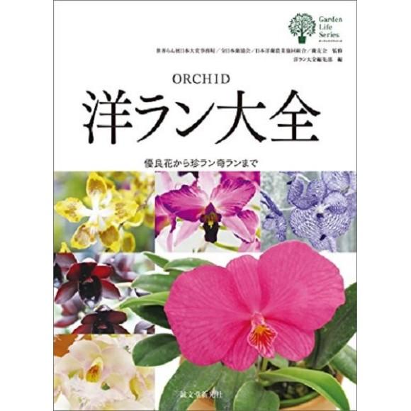 ORCHID Enclyclopedia - Garden Life Series