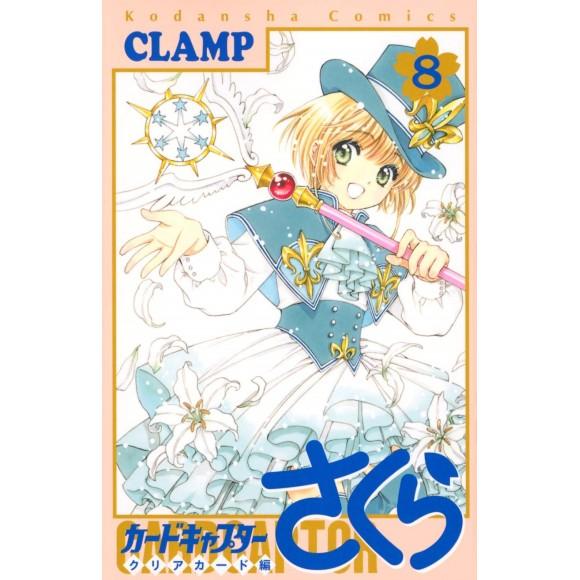 Cardcaptor Sakura Clear Card Hen vol. 8 - Edição Japonesa