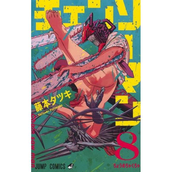 Chainsaw Man vol. 8 - Edição Japonesa