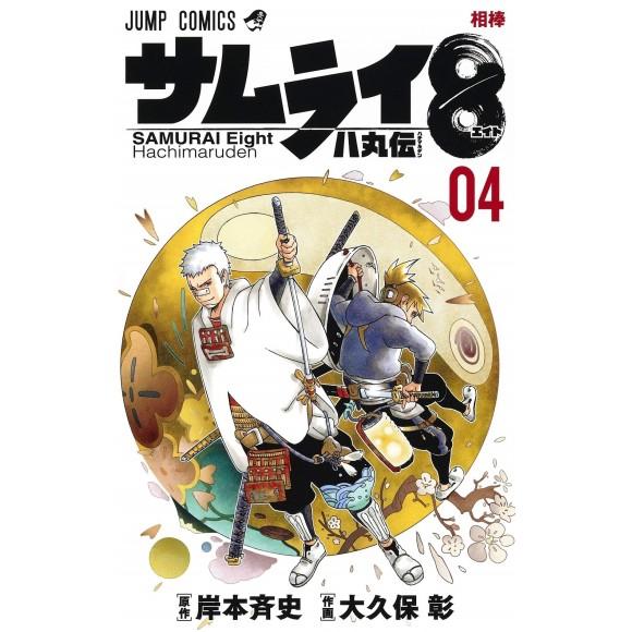 Samurai 8 - Hachimaruden vol. 4 - Edição Japonesa