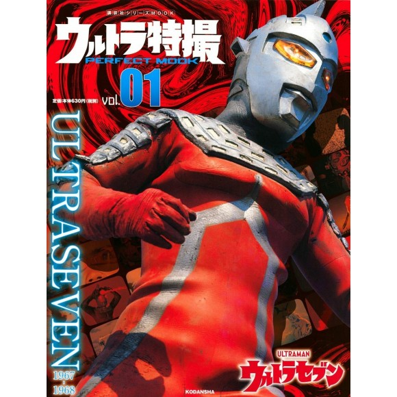 01 ULTRASEVEN - ULTRA TOKUSATSU Perfect Mook vol. 01