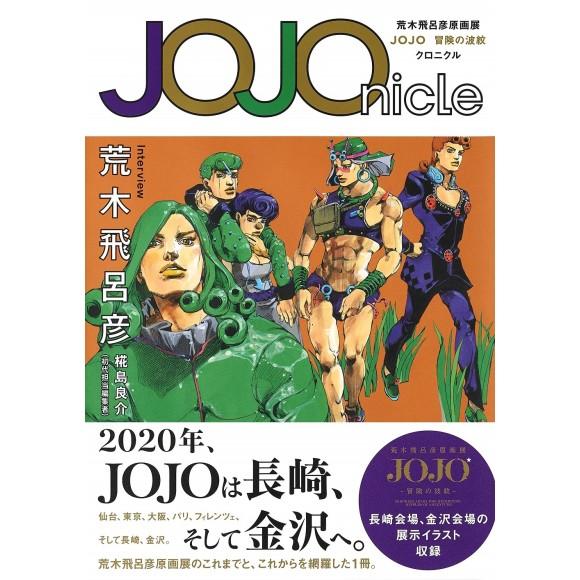 JOJOnicle 荒木飛呂彦原画展 JOJO 冒険の波紋 クロニクル