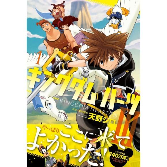 KINGDOM HEARTS III vol. 1 - Edição Japonesa
