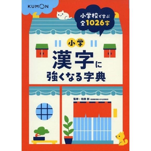 Kumon - Shogaku Kanji ni Tsuyokunaru Jiten