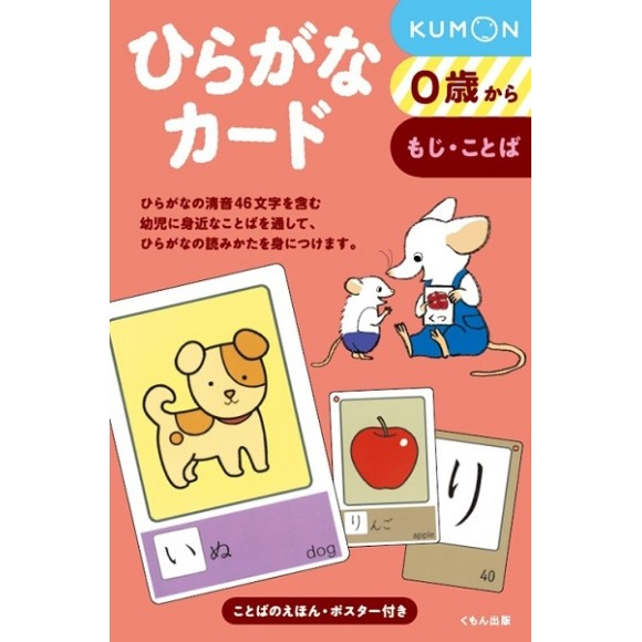 Kumon - Hiragana Cards
