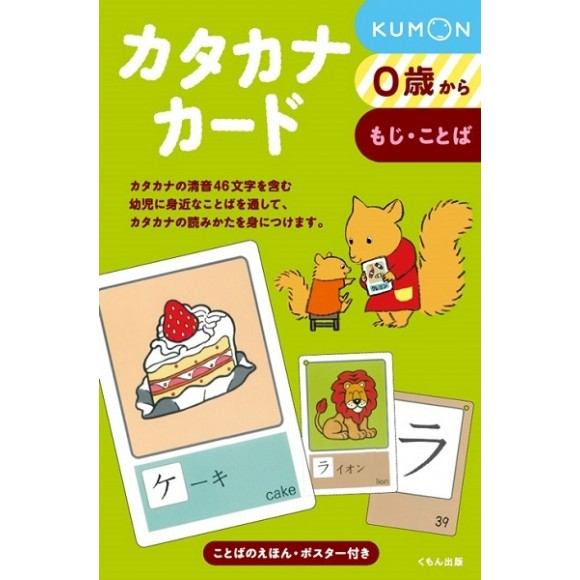 KUMON - Katakana Cards (ed. melhorada)