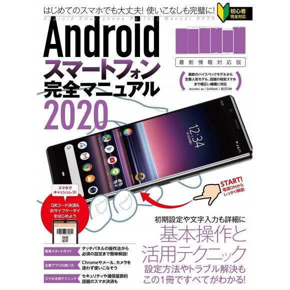 ANDROID Smartphone Perfect Manual 2020 - Em japonês