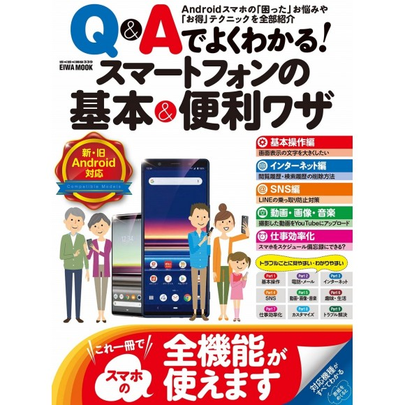 Q&A de Yoku Wakaru! Smartphone no Kihon & Benri Waza - Em japonês
