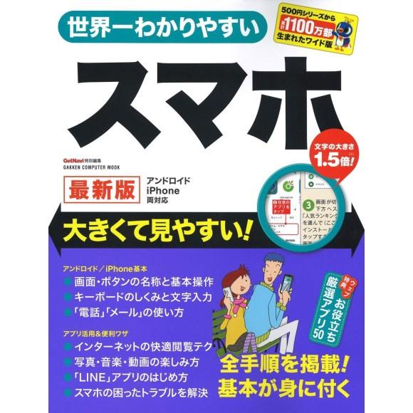 Sekaiichi Wakari Yasui SUMAHO 世界一わかりやすいスマホ 最新版 大きくて見やすい!