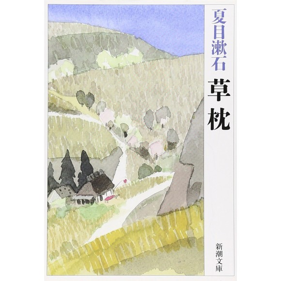草枕 Kusa Makura - Edição Japonesa