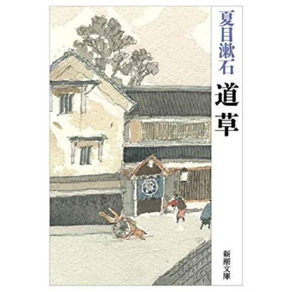 道草 Michikusa - Edição Japonesa