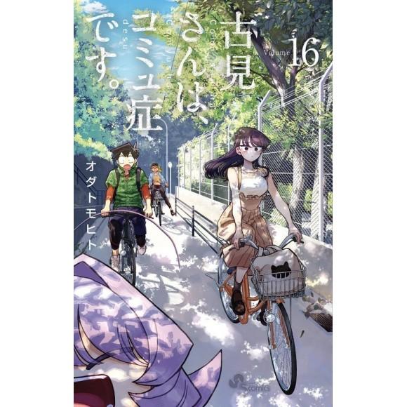 Komisan wa, Komyushou desu vol. 16 - Edição Japonesa